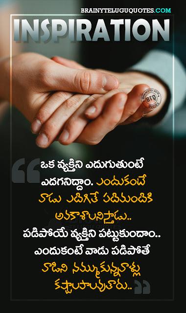 telugu quotes-inspirational telugu quotes-motivational messages in telugu