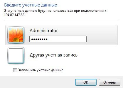 подключиться к удаленному рабочему столу windows 7