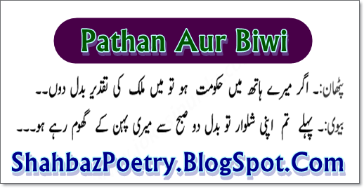 Pathan Aur Biwi Urdu Funny Jokes 2016 (Latest SMS) | ShahbazPoetry ...