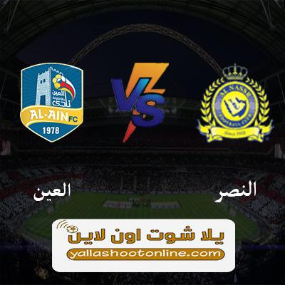 مباراة النصر والعين اليوم