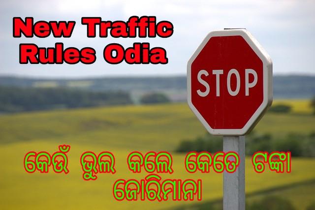 New Rules Of Traffic Odia | New Traffic Fine List Odia | New Traffic Rules Odia - କେଉଁ ଭୁଲ କଲେ କେତେ ଟଙ୍କା ଜୋରିମାନା
