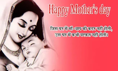Happy Mothers Day Shayari Images