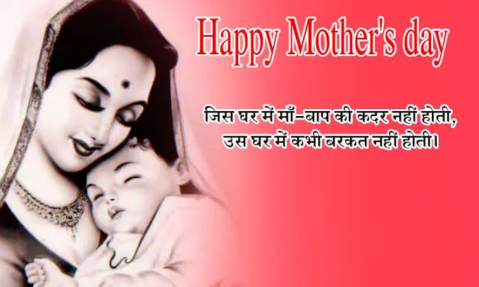 Happy Mother's Day 2019 : Mothers Day Shayari & Wishing Images - Happy Mothers Day Images For Whatsapp