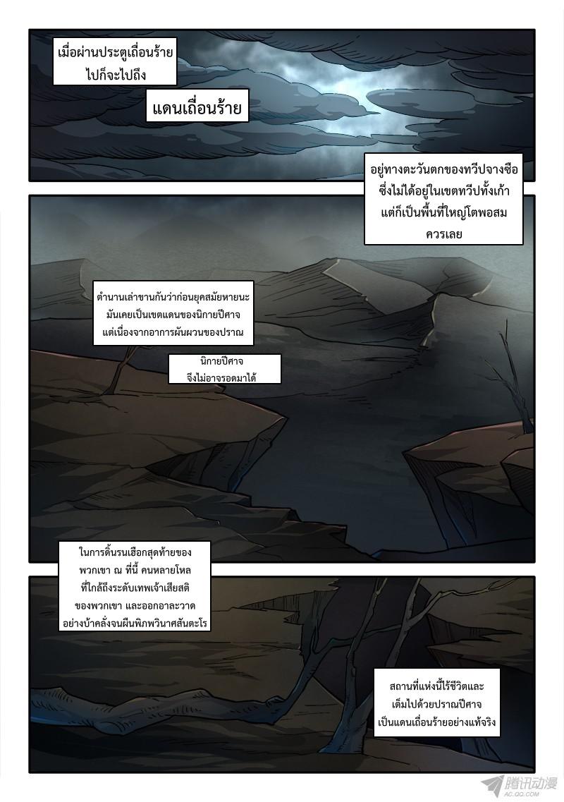 อ่านการ์ตูน Spirit Blade Mountain 155 ภาพที่ 2