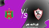 مباراة الزمالك ومولودية الجزائر بث مباشر اليوم كورة لايف 03-04-2021 في دوري أبطال أفريقيا