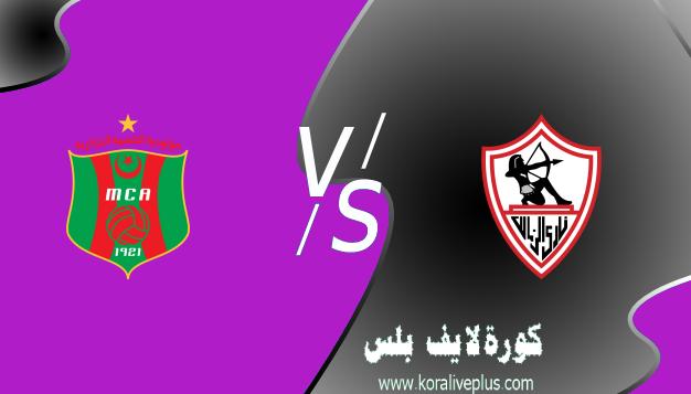 مشاهدة مباراة الزمالك ومولودية الجزائر بث مباشر اليوم كورة لايف 03-04-2021 في دوري أبطال أفريقيا
