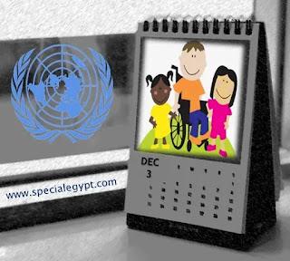 الأيام العالمية لذوى الاحتياجات الخاصة