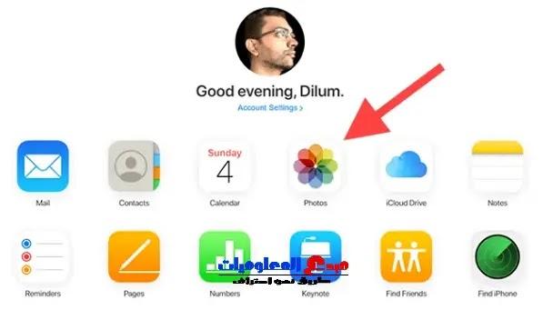 تحديد Photos لفتح تطبيق ويب صور iCloud