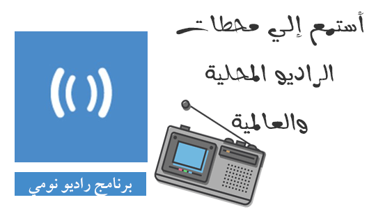 تحميل برنامج راديو نومي Radio Nomy للكمبيوتر