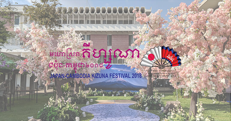 Japan-Cambodia Kizuna Festival 2018