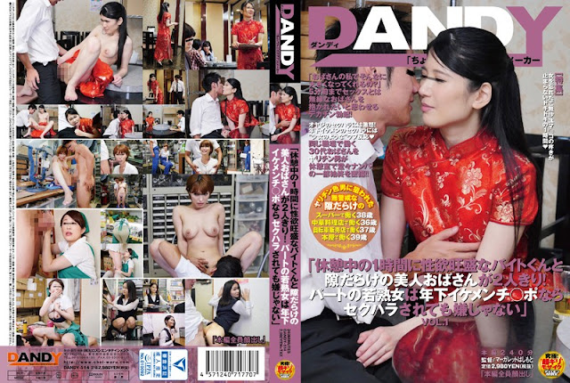 DANDY-514 Beautiful Aunt Of Libido Strong Byte-kun And Riddled Chance Two People Alone   JOHN JAV PORN CREAMPIE DOWNLOAD-ONLINE :…