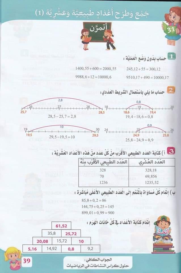 حلول تمارين كتاب أنشطة الرياضيات صفحة 38 للسنة الخامسة ابتدائي - الجيل الثاني