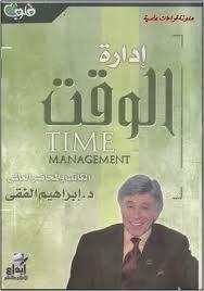 تحميل كتاب ادارة الوقت pdf لابراهيم الفقى
