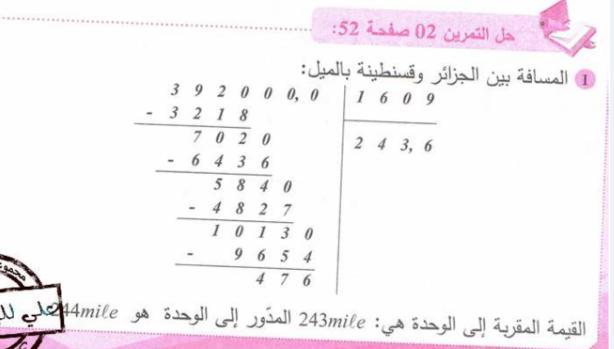 حل تمرين 2 صفحة 52 رياضيات للسنة الأولى متوسط الجيل الثاني
