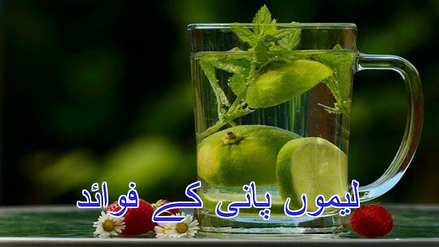 لیموں پانی کے فوائد  Lemon pani k faidy