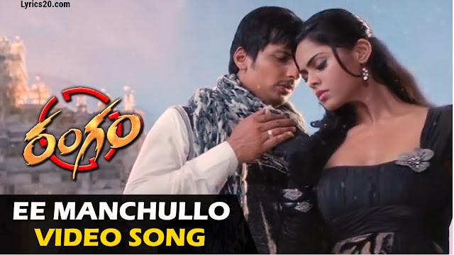 Ee Munchullo Song Lyrics - Rangam