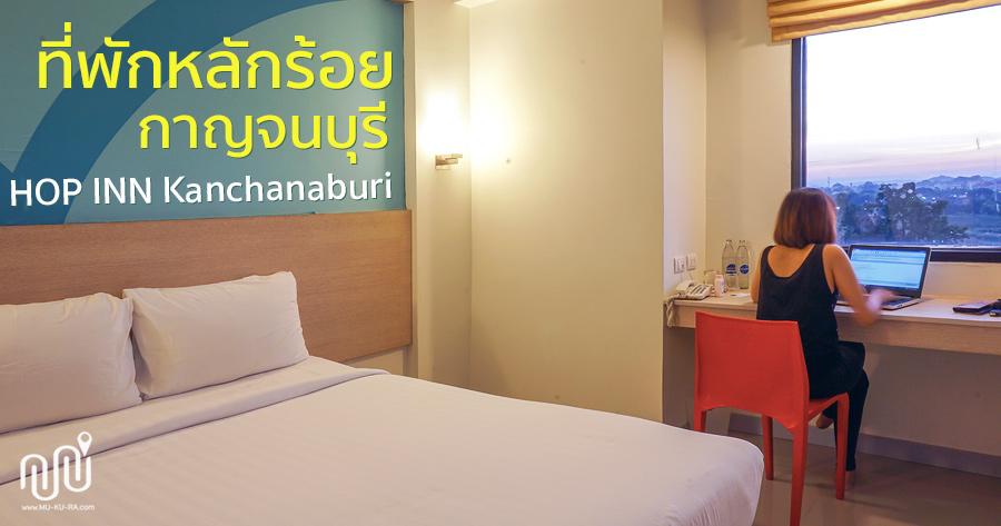 รีวิวโรงแรมฮ็อป อินน์ (Hop Inn Kanchanaburi) ที่พักหลักร้อยกาญจนบุรี