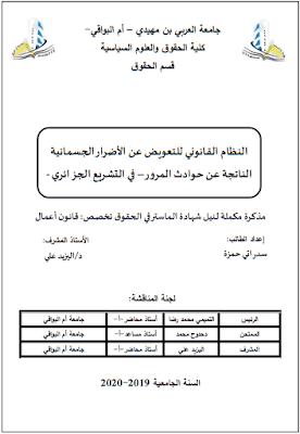 مذكرة ماستر: النظام القانوني للتعويض عن الأضرار الجسمانية الناتجة عن حوادث المرور -في التشريع الجزائري- PDF