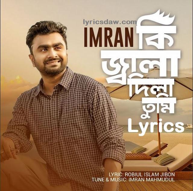 Imran Ki Jala Dila Tumi Lyrics