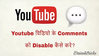 Youtube Video Ke Comments Ko Disable/Hide Ya Block Kaise Kare