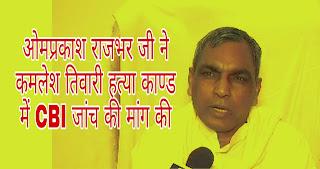 PicsArt_10-20-12.14.48 ओमप्रकाश राजभर जी ने कमलेश तिवारी हत्या काण्ड में CBI जांच की मांग की-Rajbhar IN INDIA