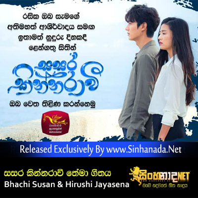 Sasara Kinnaravi (Official Theme Song) - Bhachi Susan & Hirushi Jayasena