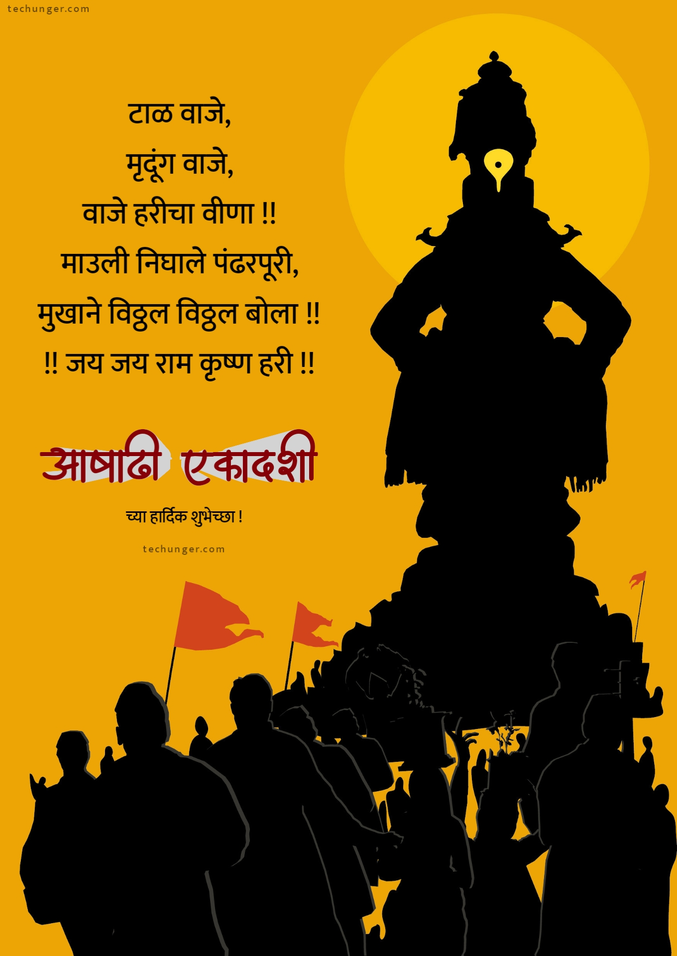 aashadhi ekadashi images, status, techunger, टाळ वाजे, मृदूंग वाजे, वाजे हरीचा वीणा !! माउली निघाले पंढरपूरी, मुखाने विठ्ठल विठ्ठल बोला !! !! जय जय राम कृष्ण हरी !!