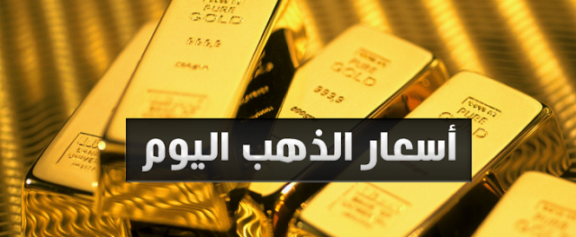 اسعار الذهب Gold اليوم فى مصر