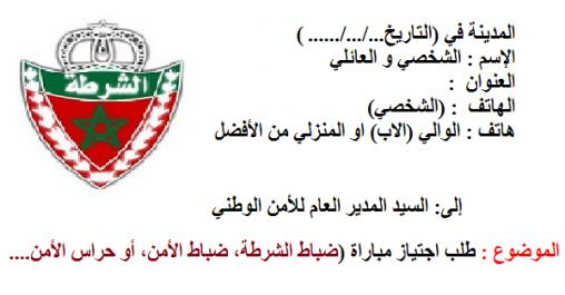 نموذج طلب المشاركة في مباريات الأمن الوطني