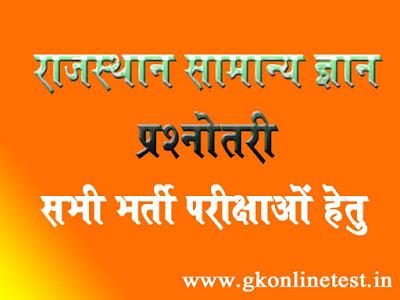 राजस्थान सामान्य ज्ञान के महत्वपूर्ण प्रश्न PDF राजस्थान सामान्य ज्ञान प्रश्नोत्तरी PDF राजस्थान पुलिस,पटवार,एलडीसी आदि राजस्थान में होने वाली विभिन्न प्रतियोगी परीक्षाओं के लिए जीके प्रैक्टिस सेट्स