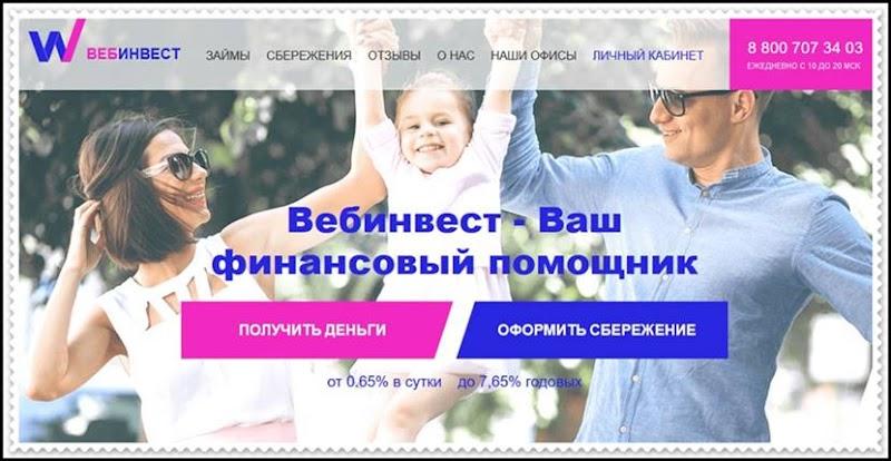 Мошеннический сайт webinvestment.ru – Отзывы, развод, платит или лохотрон? Мошенники КПК Вебинвест