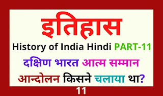 भारत का इतिहास History of India Hindi Indian History Gk in Hindi Part-11  Modern History