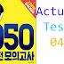 Listening TOEIC 950 Practice Test Volume 1 - Test 04
