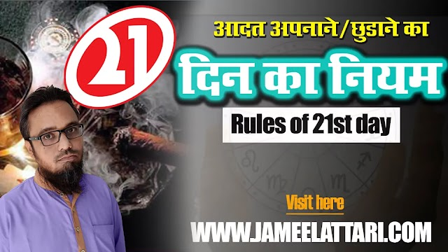 Adat apnane ke liye 21 din ka niyam | आदत अपनाने के लिए 21-90 का नियम