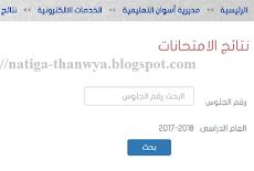 نتيجة الشهادة الاعدادية محافظة أسوان برقم الجلوس 2018 بالاسم نتيجة الصف الثالث الاعدادى التيرم الثانى نهاية العام aswan