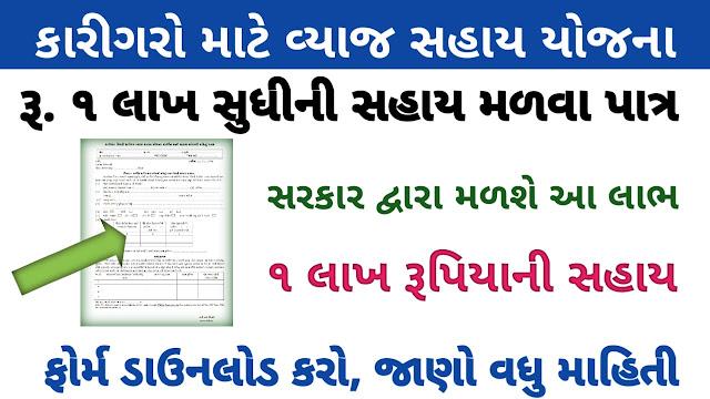 Dattopant Thengadi loan Form, Artisan Interest Assistance Scheme Form