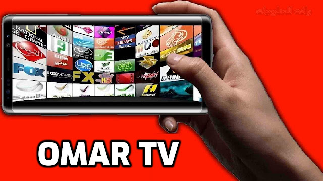 تنزيل تطبيق OMAR TV 2021 لمشاهدة القنوات والافلام الاجنبية مجانا