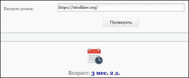 stocklaw.org отзывы о сайте