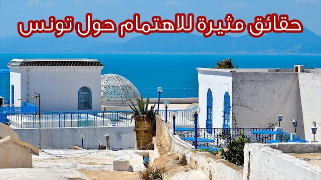 أكثر 10 حقائق مثيرة و صادمة لا تعرفها عن تونس