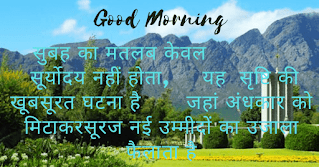 good morning msg wife