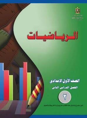 تحميل كتاب الرياضيات للصف الاول الاعدادى 2017 الترم الثانى