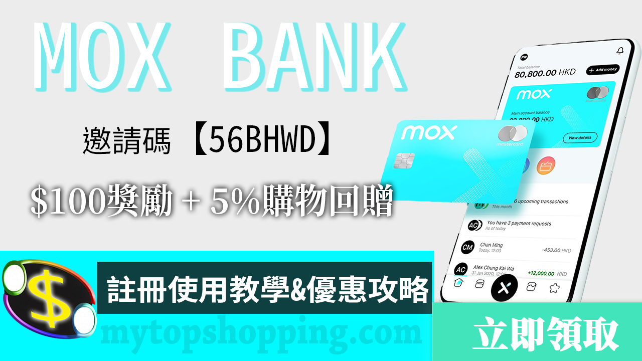 MOX Bank:註冊、存款及轉帳教學