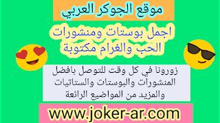 اجمل بوستات ومنشورات الحب والغرام مكتوبة 2019 ستاتيات عن الحب والعشق للزوج - الجوكر العربي