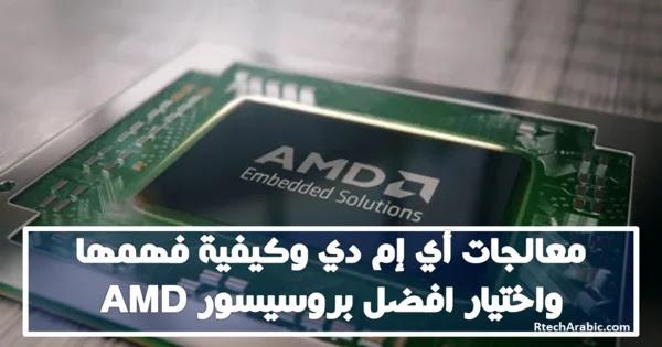معالجات أي إم دي أنواعها وكيفية فهمها واختيار افضل بروسيسور AMD