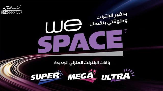 باقات وى سبيس - we space
