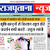 Rajputana News daily epaper 5 October 2020 Newspaper