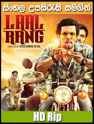Laal Rang 2016 Watch Online With Sinhala Subtitle