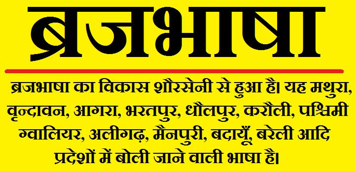 Braj Bhasha - ब्रजभाषा