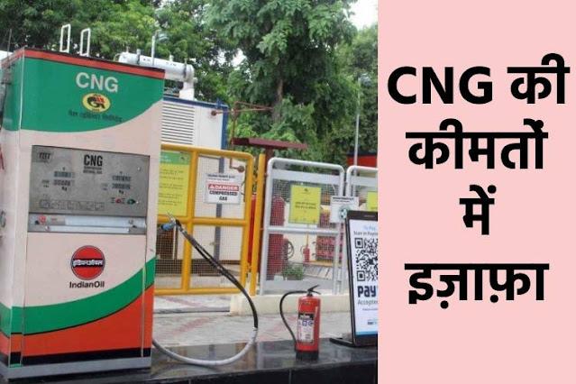 पटना में पेट्रोल के बाद CNG की कीमतों में बढ़ोतरी
