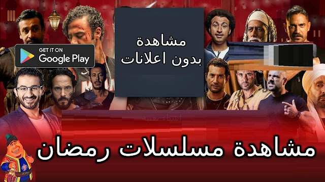 افضل 3 تطبيقات لمشاهدة مسلسلات رمضان لعام 2021